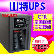 Santak UPS uninterruptible power supply 1KVA 25 minute delay C1K 800W online regulated built-in battery