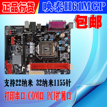 BIOSTAR / Biostar H61MGP 1155 pin support 22nm DDR3 h61 motherboard fight B75 H67