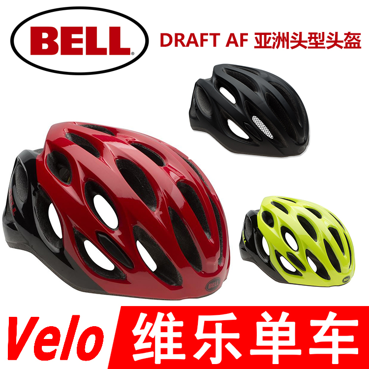 Bell DRAFT AF Asia Head Highway Mountainous Bicycle Helmet Riding Hat Protector
