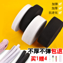 Home thick pants waist flat wide rubber band high pants loose belt ultra-wide ultra-elastic durable rubber band clothing accessories