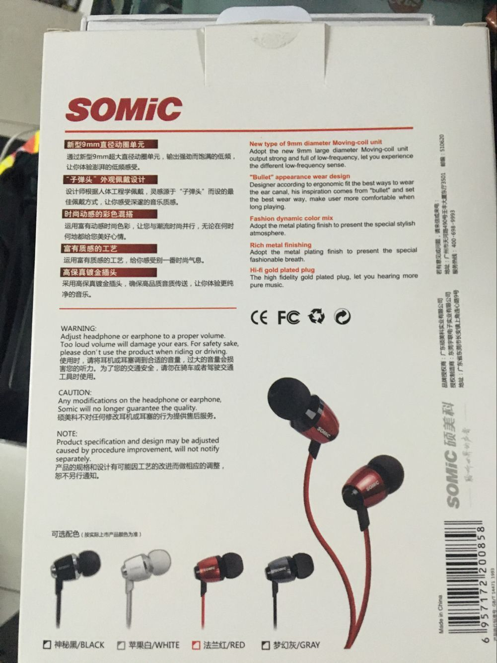 Somic / Somic MH417 in-ear headphones