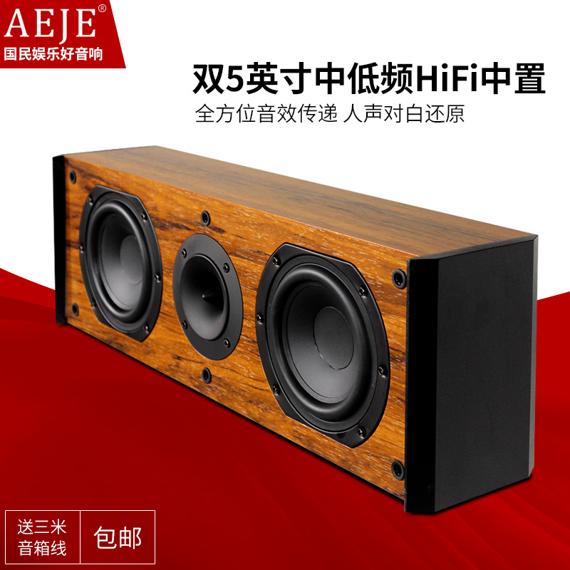 [The goods stop production and no stock]Aeje fever wood center speaker hifi passive speaker original authentic 5.1 home theater wall mount audio
