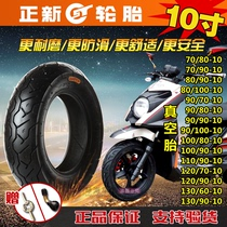 Zhengxin motorcycle tires 80 90 100 110 120 130 70 60 90-10 Vacuum tires for electric vehicles