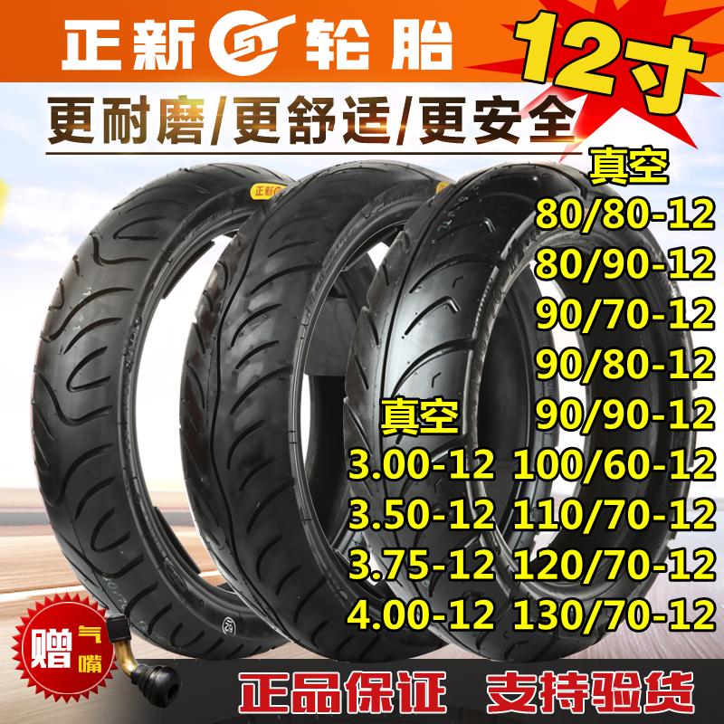 Zhengxin electric car tire 80 90 100 110 120 130 60 70 80 90-12 locomotive vacuum