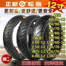 Zhengxin electric vehicle tires 80 90 100 110 120 130 60 70 80 90-12 Motorcycle vacuum