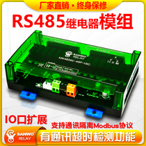 RS485 Communication Relay Module Omron Songchuan supports Modbus protocol IO port expansion module 16A