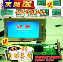 Caiwei convertisseur VbyoneLVDS tv160-7 ème génération-vers HDMI-officiel