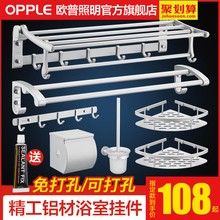 OPPLE bathroom shelf hardware toilet toilet hanging towel bath towel shelf perforated bathroom suite Q