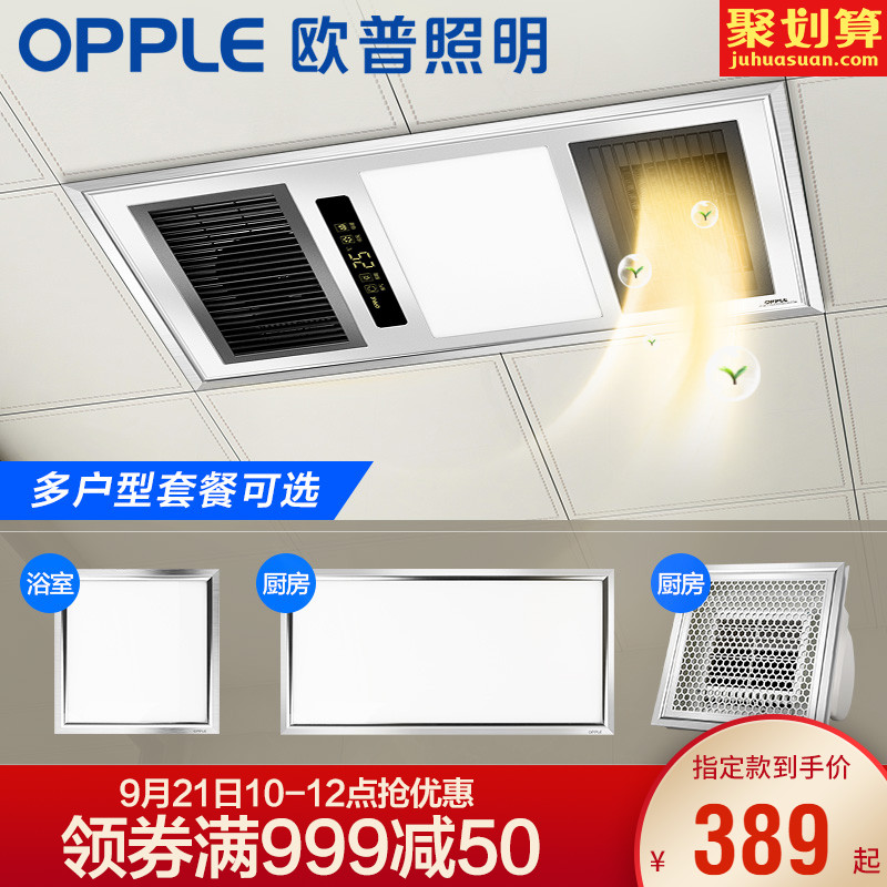 OP Lighting Wind Warm Bath Lamp Trinity Heating Household Embedded Integrated Ceiling Toilet Heater