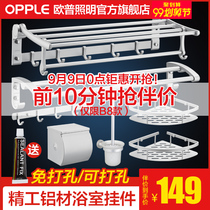 OPPLE bathroom shelf hardware toilet bathroom pendant towel towel rack perforated bathroom set Q