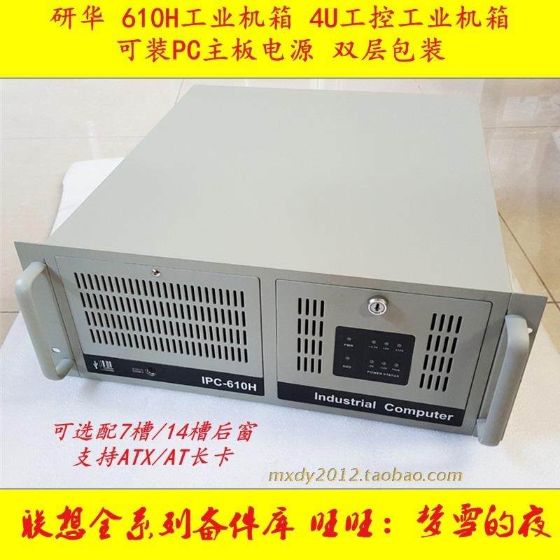 YANHUA 610H industrial control cabinet white 4U industrial control cabinet can be packed with double-layer packaging of PC motherboard power supply