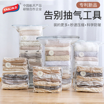 Tai Li vacuum compression bag Storage bag Sealing finishing bag Pumping quilt quilt clothing Household clothes artifact