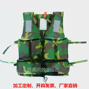 Camouflage life vest for ship, adult children's swimming suit, flood control, floating and surfing vest, portable working clothes