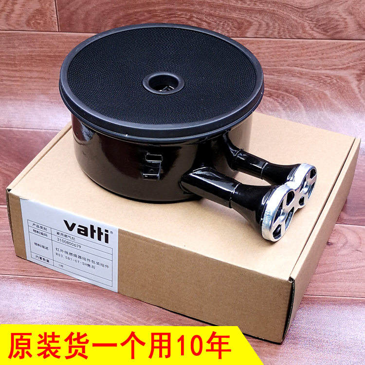 Original Huadi poly-energy stove head gas stove frame infrared accessories 806 807 0002 furnace frame fire core