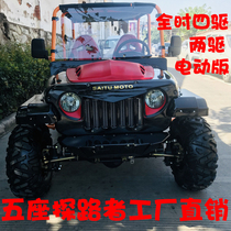Tiger-Wolf four-wheel cross-country ATV large four-wheel drive motorcycle all-terrain go-kart scenic spot electric race car