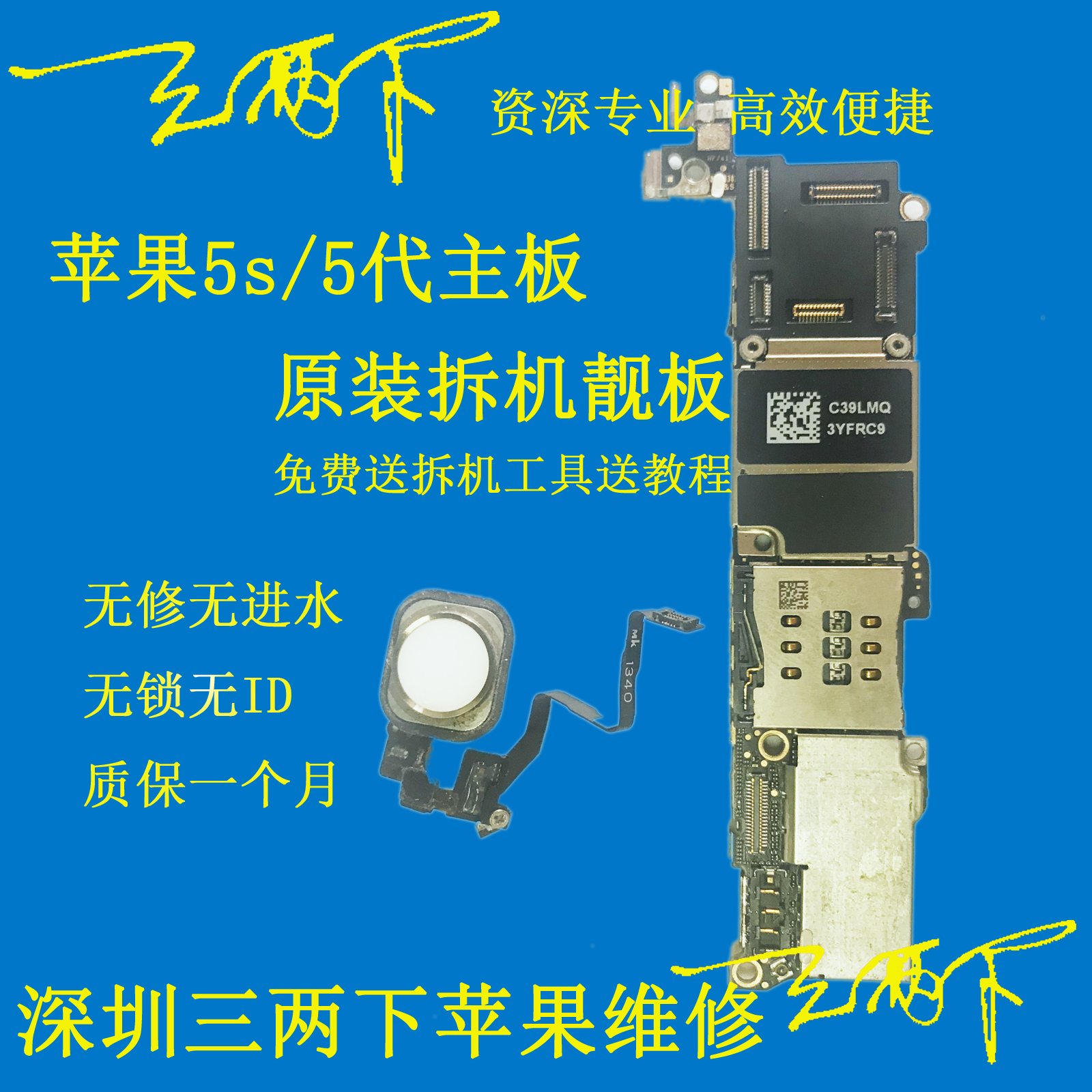 Apple 5S motherboard original 5S 5S 5S SE dismantling machine without ID lock Guohang 6 port version A1530 mobile 4G Unicom dual 4G