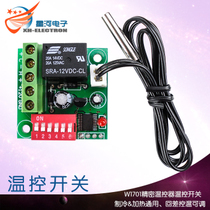 XH-W1701 Adjustable Temperature Control Switch High Precision 12V Temperature Switch Temperature Controller