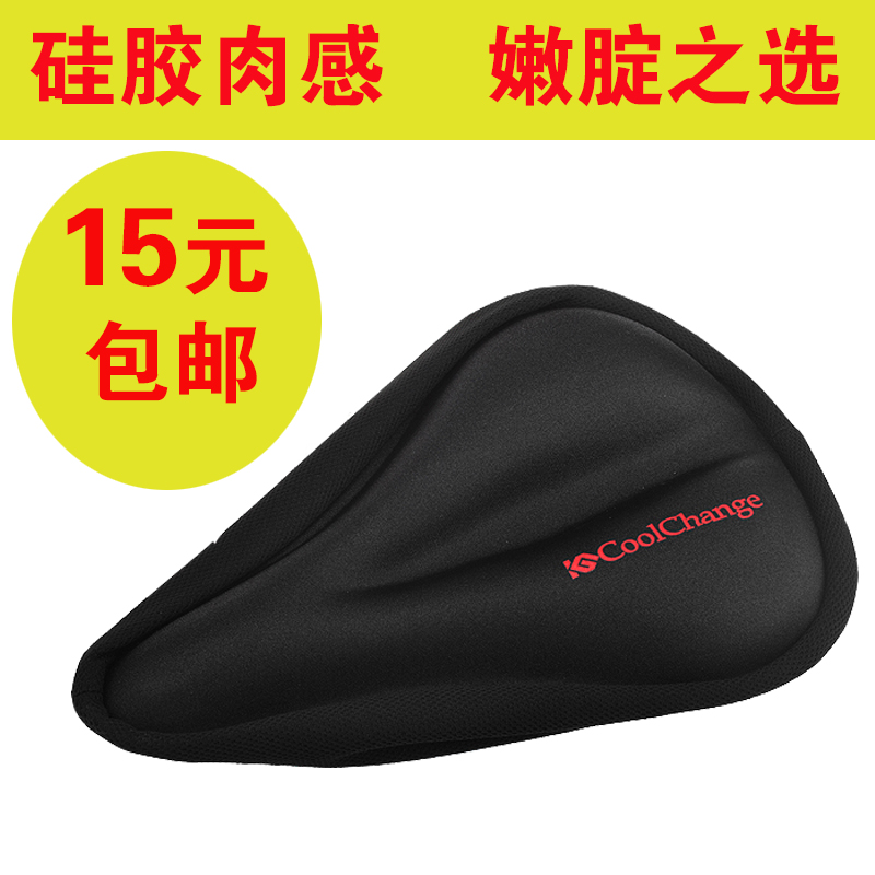 [The goods stop production and no stock]Bicycle silicone seat cover seat cover seat saddle seat cover cushion comfort wide