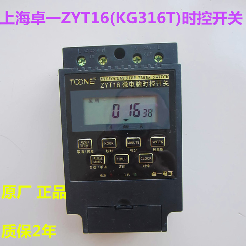 Shanghai Zhuoyi ZYT16 Microcomputer Time Control Switch/Timing Switch/Timer KG316T Time Controller