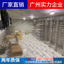 Refrigeration storage a full set of equipment large medium and small fruits and vegetables preservation refrigeration freezer plate freezer installation refrigeration unit