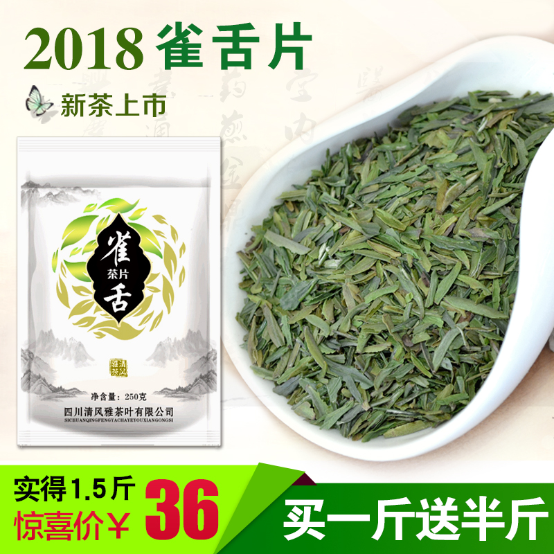 New Tea in 2019 Long Jing Sparrow Fragments in Sichuan Green Tea Spring Tea Bulk 500g Before Early Spring and Ming