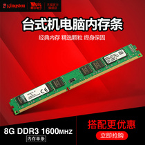 Kingston/Kingston DDR3 16008G desktop computer memory bar 8GB single compatible 1333