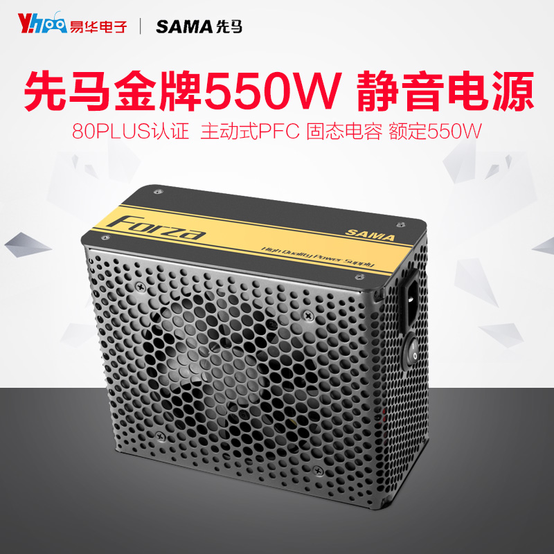 Xianma Gold 550W 80PLUS Desktop Unit with Computer Power Supply Solid Capacitance Mute Power Supply