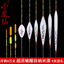 Xiaoxian High Sensitivity Fishing Light-mouthed Crucian Carp Floating Nano-floating Suite Complete Carp Floating Eye-catching and Coarse-tailed Buoy