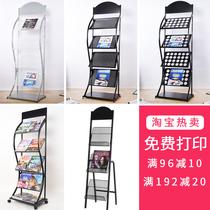 Magazine rack Newspaper rack Book and newspaper rack Floor display rack Advertising materials leaflet rack Newspaper rack Storage folder