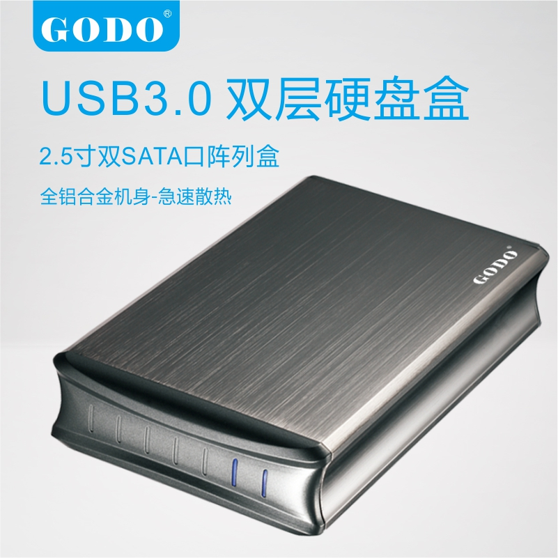 GODO hard disk array box 2.5 inch double disk SATA serial HDD box USB3.0 hard disk box