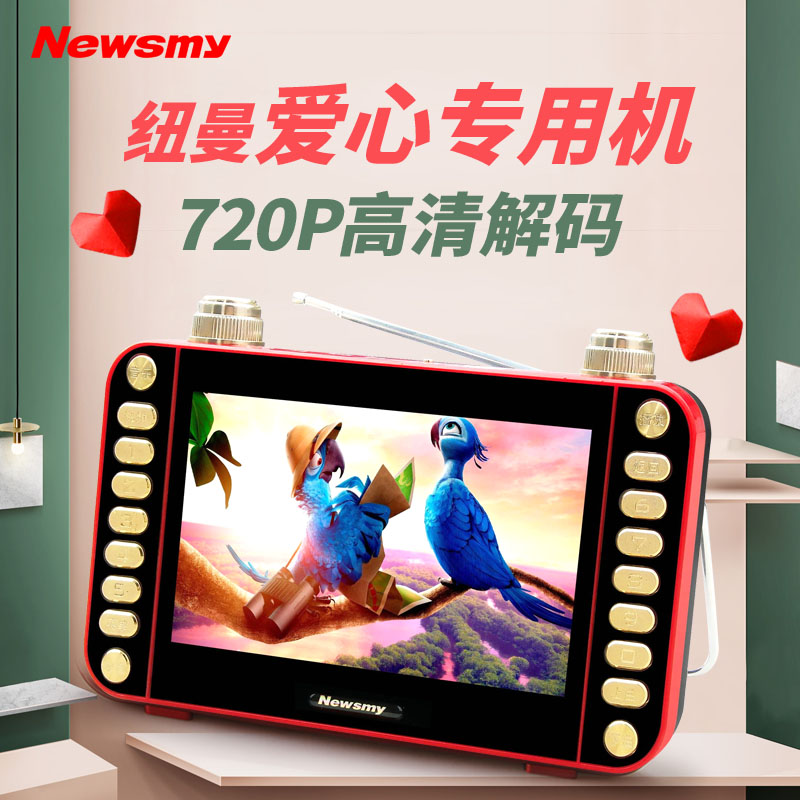 Newman A77MP5 Player 7-inch Phonograph Video Player High Definition MP4 Video Player External Magnification Screen