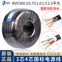 Copper RVV soft sheath wire and cable 3 cores 4 cores 0.51.01.52.5 square power supply wire 200 meters