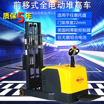 Stand-by all-electric stacker Forward automatic stacker Counterweight Forklift Battery Forklift Stacker