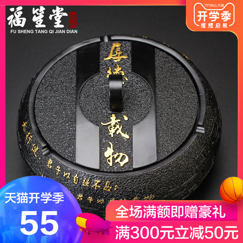 Fushengtang Large Size New Chinese-style Ashtray with Cover Creative Personality Trend of Office Ashtray in Household Living Room