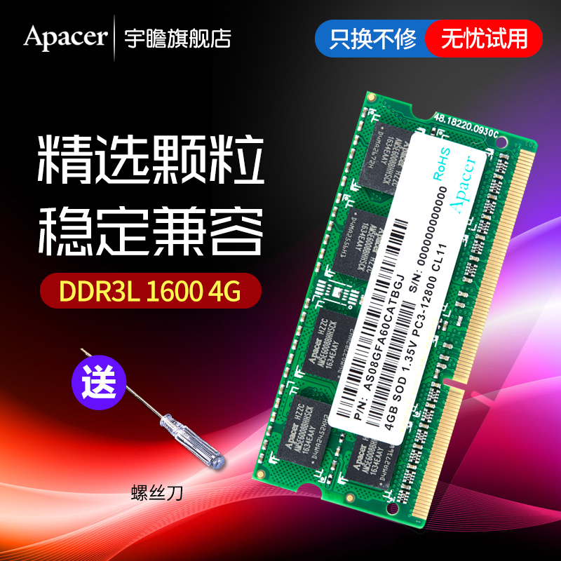 Apacer/Yuzhen Laptop Memory Strip 4G DDR3L 1600 Classic Three Generations Low Voltage Laptop Memory Strip Compatible with DDR3 1333 1066