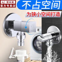 Submarine washing machine faucet fully automatic household special copper single cold angle valve 4 minutes 6 minutes quick opening small nozzle