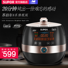 SUPOR electric pressure cooker 8166Q domestic 5L ball kettle double bile pressure cooker intelligent multifunctional rice cooker full automatic