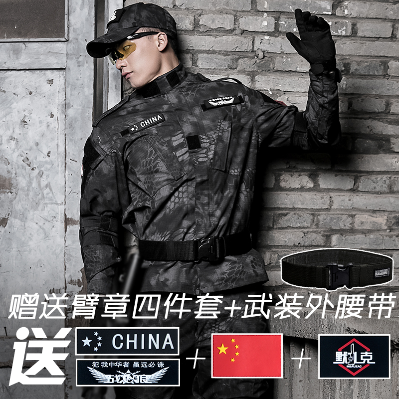 Tactics camouflage suit men's spring and autumn Army Camo Python pattern training suit special forces military wear-resistant CS field combat suit