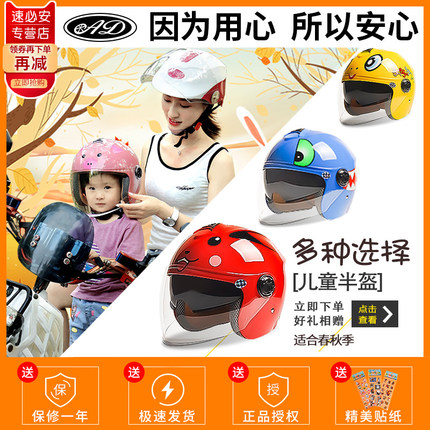 AD childrens electric car hard hat gray male and female baby four seasons cute full helmet winter warm hard hat
