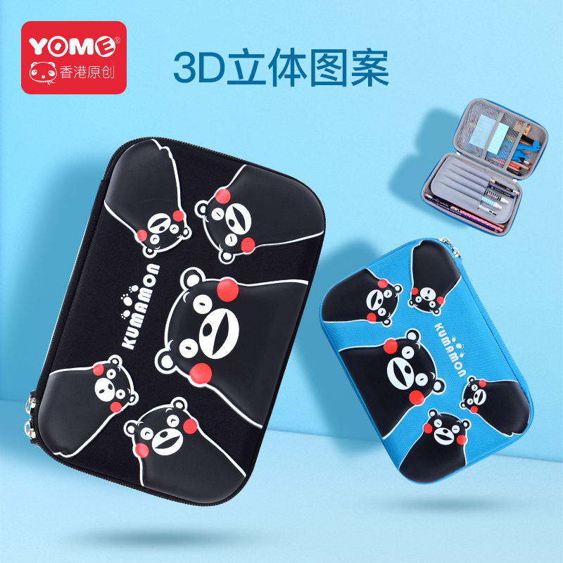 Yome pencil box for pupils pencil box for boys
