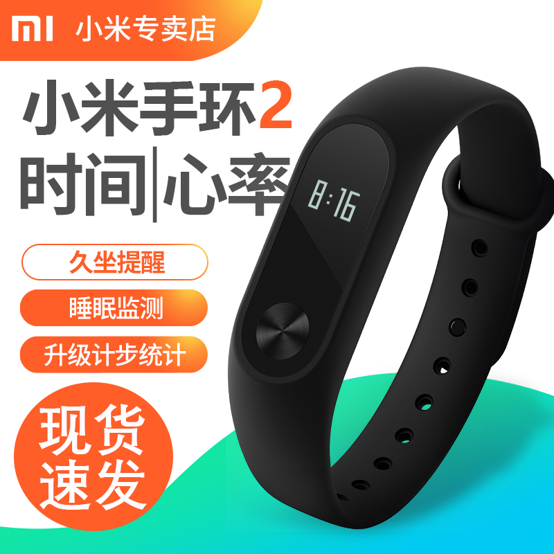Millet bracelet 2 second generation intelligent sports pedometer men and women running heart rate detector Bluetooth waterproof watch