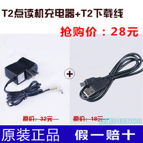 Step-by-step High Point Reader T2 T900 T1 T800 Power Supply Adapter Charger Authentic Download Line Data Line