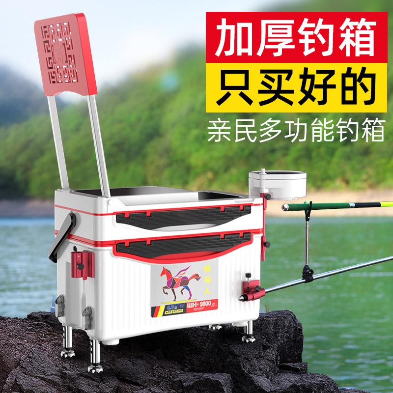 Shepherd 2021 new full set of ultra-light multi-function platform fishing lightweight can sit 2020 fishing box special equipment
