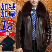 In the old man with thick warm winter fur cashmere coat father put Haining middle-aged man leather jacket