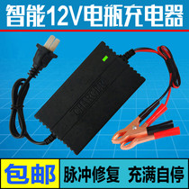 Intelligent 12v scooter battery charger Car universal lead-acid battery 12V repair charger