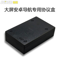 Junge big screen Android audio and video navigation machine dedicated protocol box
