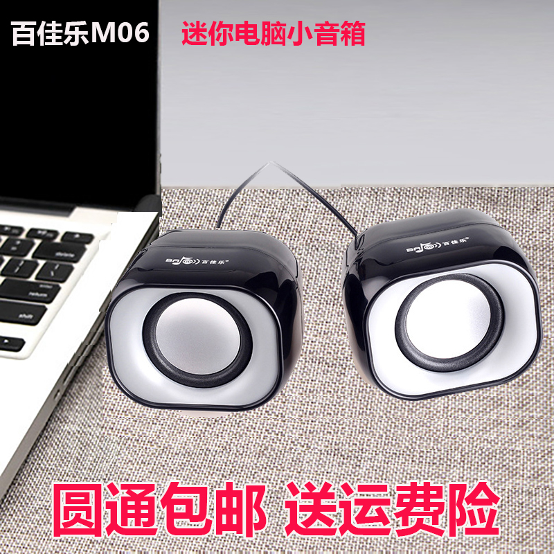 Desktop notebook multimedia mobile phone subwoofer mini speaker USB office portable small stereo