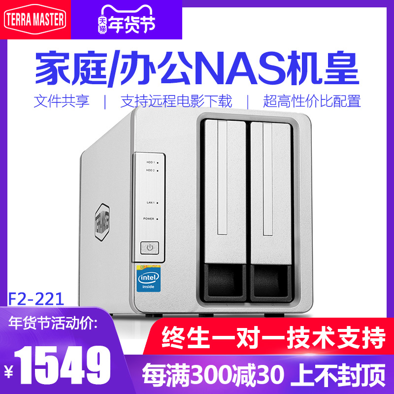Tieweima F2-221 home family nas host network personal private cloud storage enterprise local area network shared file server chassis private hard disk box remote access
