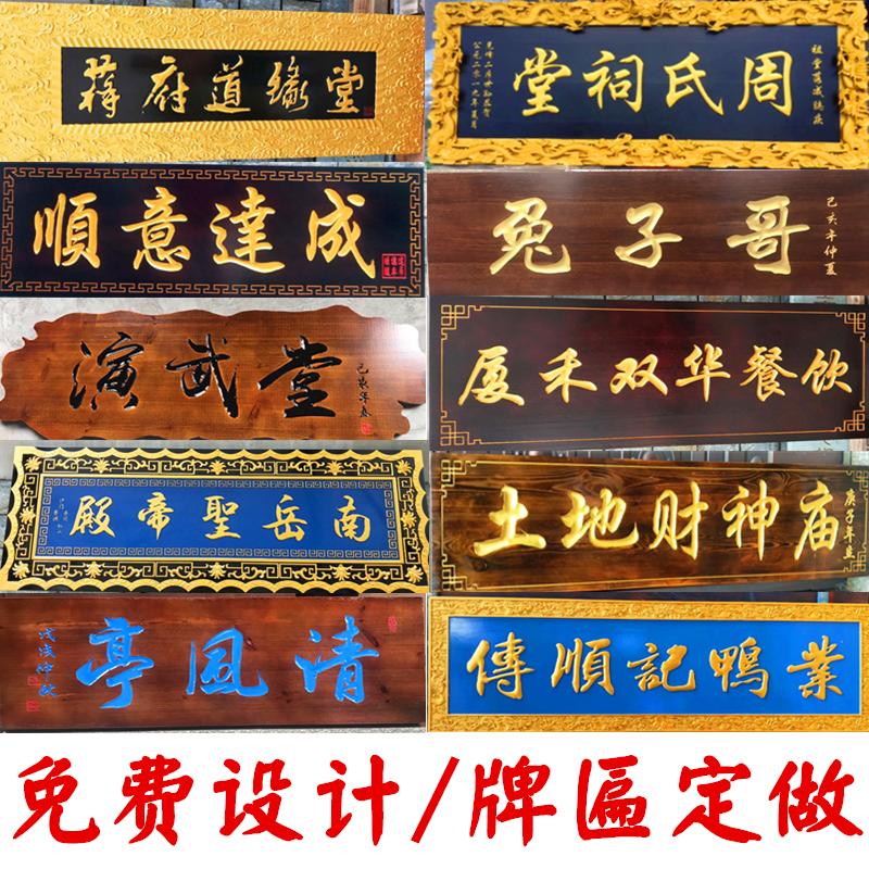 Пользовательские твердые деревянные таблички деревянные антикварные вывески пользовательские открытые двери магазин деревянной резьбы красного дерева на совместной табличке выгравированы