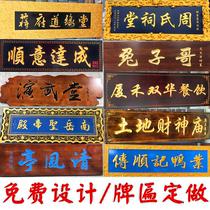 Personnalisé en bois massif plaque en bois antique enseigne personnalisé ouverture porte magasin Sculpture sur bois acajou couplet plaque lettrage
